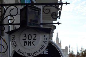 Выставка театральных афиш откроется в Музее Михаила Булгакова. Фото: Анна Быкова