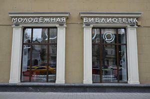 Лекция по литературе состоится в библиотеке имени Светлова. Фото: Анна Быкова