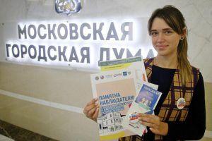 Уже 216 человек зарегистрированы кандидатами на выборы депутатов МГД. Фото: Антон Гердо, «Вечерняя Москва»