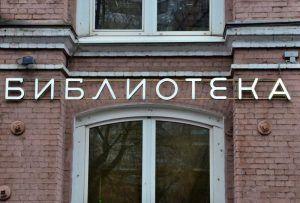 Выставка набойных досок открылась в библиотеке имени Михаила Светлова. Фото: Анна Быкова