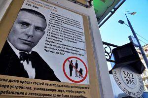 Уроки для школьников организуют в Музее имени Михаила Булгакова. Фото: Анна Быкова