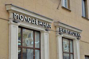 Беседа об удмуртской литературе состоится в «Светловке». Фото: Анна Быкова
