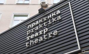 Комплексный ремонт проведут в здании театра «Практика». Фото: сайт мэра Москвы
