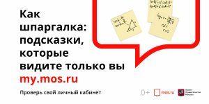 Жители столицы могут записаться на консультацию у психолога на сайте mos.ru