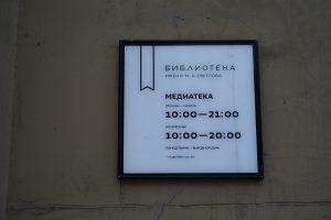 Лекция по психологии пройдет в библиотеке имени Михаила Светлова. Фото: Денис Кондратьев