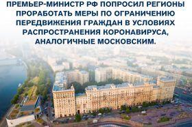 Регионы России ввели обязательный режим самоизоляции