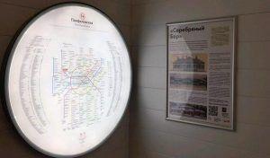 Жители столицы увидят наклейки и плакаты в поездах МЦК и другом общественном транспорте. Фото: сайт мэра Москвы