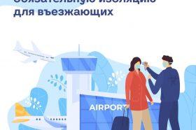Постановление об отмене самоизоляции для приезжающих в Россию из-за рубежа опубликовали в Роспотребнадзоре