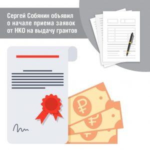 Процедуру подачи заявок научастие в конкурсе грантов мэра Москвы упростили