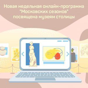 Онлайн-прогулки по музеям организуют в Москве