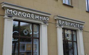 Встреча с Институтом русского языка пройдет в Светловке в онлайн-формате. Фото: Анна Быкова