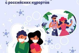Специалисты Роспотребнадзора проанализировали уровень заболеваемости коронавирусом среди туристов