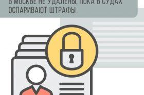 Данные москвичей для цифровых пропусков удалят только после процедуры обжалования штрафов в судахДанные москвичей для цифровых пропусков удалят только после процедуры обжалования штрафов в судах