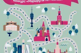 Туристический конкурс «Маршруты по Москве» начался в столице
