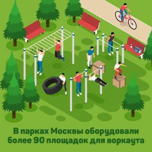 Площадки для воркаута оборудовали в парках Москвы