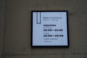 Занятие для детей и родителей проведут в «Светловке». Фото: Денис Кондратьев, «Вечерняя Москва»