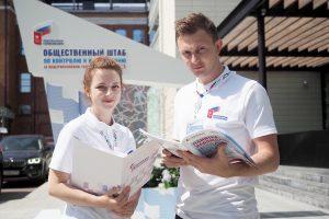 Штаб по контролю и наблюдению за выборами продолжает свою работу. Фото: Антон Гердо, «Вечерняя Москва»