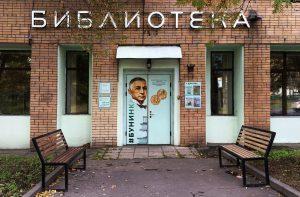 Семинар «Гайавата» организуют в библиотеке № 12 имени Ивана Бунина. Фото: Анна Быкова