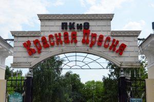 Сотрудники парка «Красная Пресня» откроют фотовыставку. Фото: Анна Быкова
