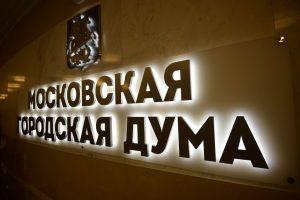 Закон о бюджете столицы до 2023 года принят депутатами Мосгордумы. Фото: Антон Гердо, «Вечерняя Москва»