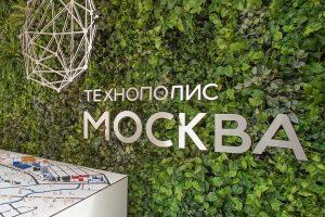 Предприниматели рассказали о выгодах экономической зоны «Технополис «Москва». Фото: сайт мэра Москвы
