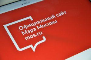 Жители Москвы смогут решить все бытовые вопросы через портал mos.ru. Фото: Анна Быкова