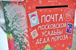 Более семи тысяч жителей Москвы воспользовались новогодней почтой на станциях МЦК. Фото: Анна Быкова