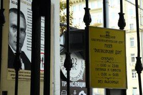 Работники Музея Михаила Булгакова организуют онлайн-лекцию. Фото: Анна Быкова