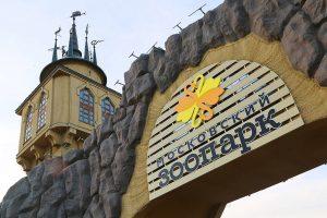 График работы изменится в Московском зоопарке. Фото: сайт мэра Москвы
