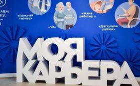 «Свобода работать»: в центре «Моя карьера» пройдет День вакансий. Фото: сайт мэра Москвы