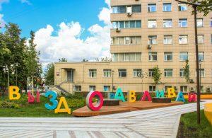 Сергей Собянин посетил детскую больницу имени Сперанского после благоустройства. Фото со страницы Комплекса городского хозяйства Москвы в социальных сетях