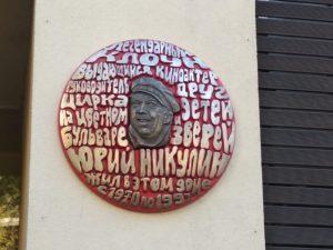 Мемориальную доску Юрию Никулину открыли в Москве. Фото предоставили в пресс-службе Мосгорнаследия